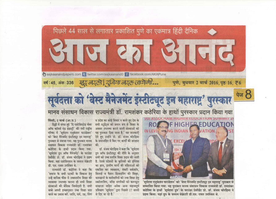 Best Management Institute in MH Aaj Ka Anand small